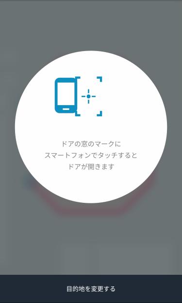 アプリのテスト画面。操作はスマートフォンのアプリで行う